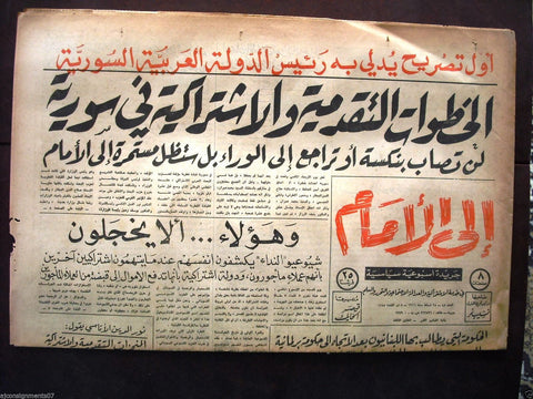 """Ela Al Amam"" جريدة إلى الأمام  Arabic Vintage Lebanese # 48 Newspaper 1966"
