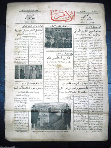 AL Ayam جريدة الأيام {Rudolf Hess} Arabic Vintage Syrian Newspaper 1935 Jan. 14