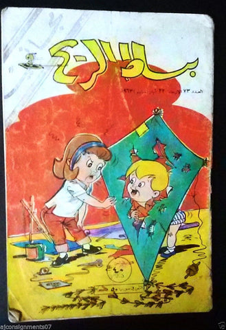 Bissat el Rih بساط الريح Arabic Comics Color Lebanese Original #73 Fair 1963