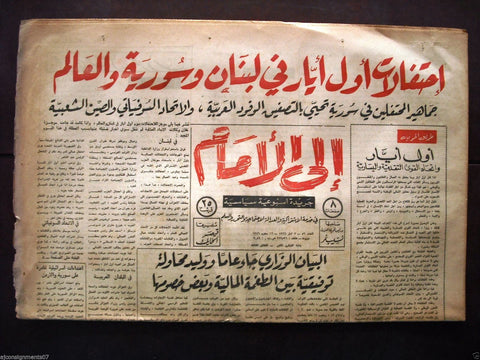 """Ela Al Amam"" جريدة إلى الأمام  Arabic Vintage Lebanese # 56 Newspaper 1966"