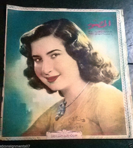 Al Mussawar المصور Queen Fawzia Arabic Magazine 1951