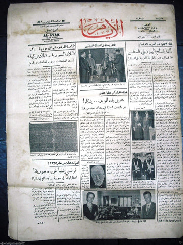 AL Ayam جريدة الأيام {Hitler} Arabic Vintage Syrian Newspaper 1935 Jan. 13