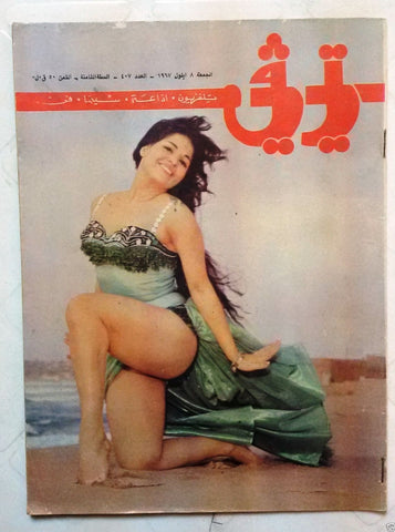 TV تي في Beirut Arabic # 407 Nahed Sabry Lebanon Cinema 1967