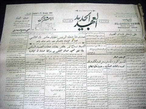 Al Ahdul' Jadid جريدة العهد الجديد Arabic Vintage Syrian Newspapers 1928 Dec. 28