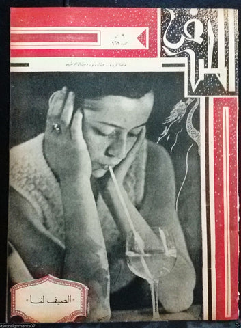 AL Maarad المعرض {Summer} Arabic Lebanese Newspaper 1931