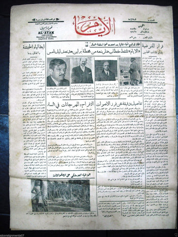 AL Ayam جريدة الأيام {Hitler} Arabic Vintage Syrian Newspaper 1935 Jan. 17