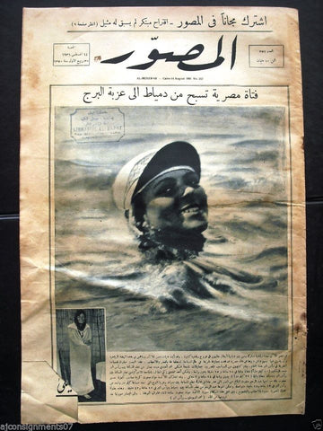 """Al Mussawar المصور Arabic Egyptian Newspaper #357 Antique 1931"