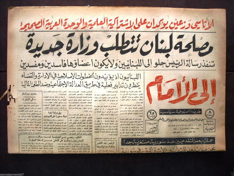 """Ela Al Amam"" جريدة إلى الأمام  Arabic Vintage Lebanese # 50 Newspaper 1966"