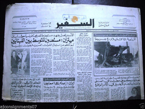 As Safir جريدة السفير Vintage Lebanese Arabic Newspaper Sept. 29, 1981