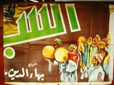 6sht Holy Man Ahmad Bedu Egyptian Film Billboard 50s