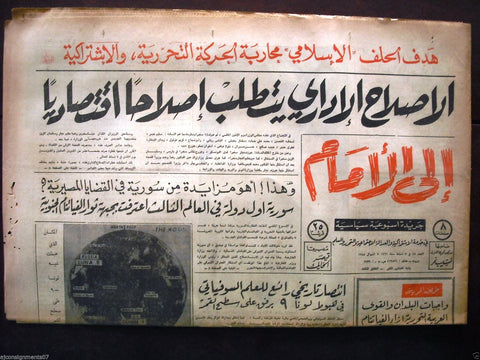 """Ela Al Amam"" جريدة إلى الأمام  Arabic Vintage Lebanese # 45 Newspaper 1966"