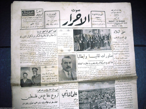 Saout UL Ahrar جريدة صوت الأحرار Arabic Vintage Lebanese Newspapers 22 Jan. 1937