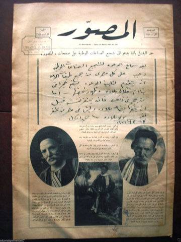"""Al Mussawar المصور Arabic Egyptian Newspaper # 335 Hard to Find 1931"