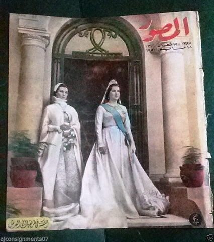 Al Mussawar المصور Wedding King Farouk & Queen Narriman Arabic Magazine 11/18/51