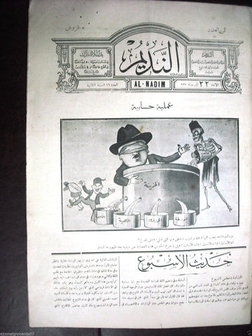 Al Nadim جريدة النديم Arabic Vintage Lebanese Newspapers 1927 Vol 2 Issue # 16