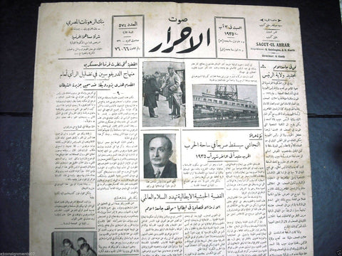Saout UL Ahrar جريدة صوت الأحرار Arabic {Hitler} Lebanese Newspapers 3 Aug. 1935