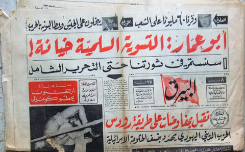 جريدة البيرق Arabic Saade Brothers Lebanese Wrestlers wrestling 4x Newspapers 70