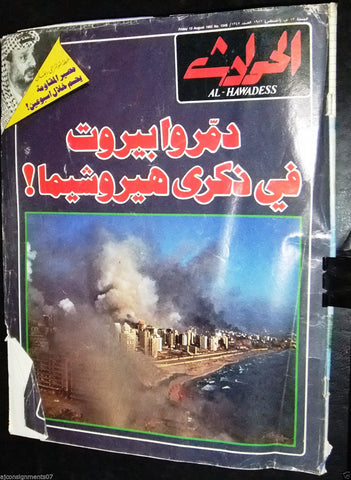 El Hawadess Arabic Political Beirut Civil War Lebanese Magazine 1982
