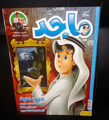Majid Magazine United Arab Emirates Arabic Comics 2011 No.1700 مجلة ماجد كومكس