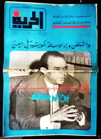 Al Hurria مجلة الحرية Arabic Politics # 323 Magazine 1966