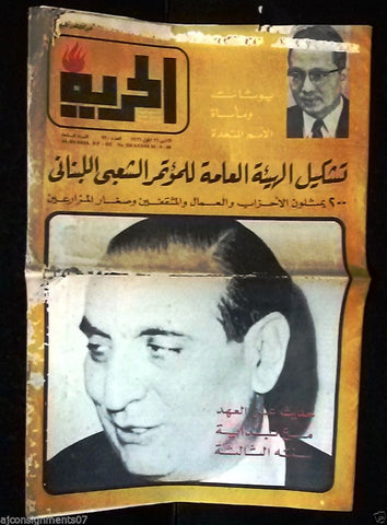 Al Hurria مجلة الحرية Arabic Politics # 330 Magazine 1966