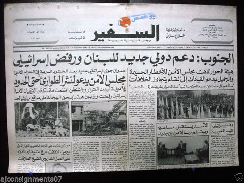 As Safir جريدة السفير Vintage Lebanese Israel War Arabic Newspaper Sept. 2, 1986