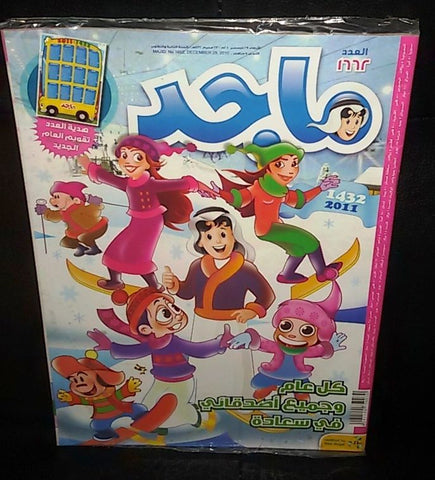 Majid Magazine United Arab Emirates Arabic Comics 2010 No.1662 مجلة ماجد كومكس