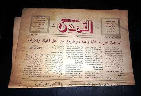 al Tamadon التمدن Arabic Lebanese Vintage #250 Newspapers 1980