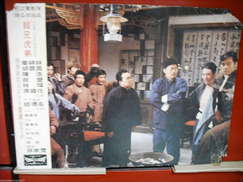 The Invasion Org. Kung Fu Martial Arts Film Lobby Card 1970s