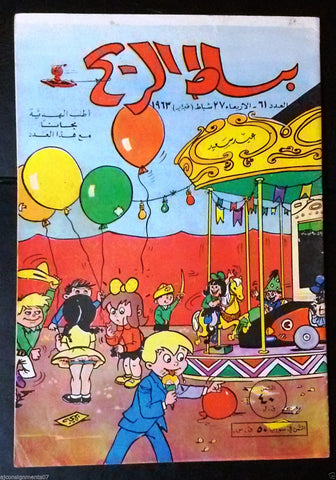 Bissat El Rih بساط الريح Arabic Comics Color Lebanese Original #61 Magazine 1963