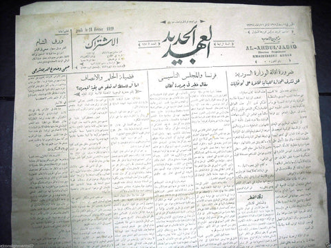 Al Ahdul' Jadid جريدة العهد الجديد Arabic Vintage Syrian Newspapers 1929 Feb 24