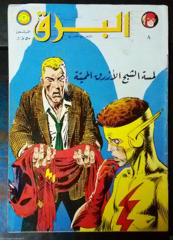 The Flash البرق كومكس Lebanese Original Arabic # 8 Comics 1970