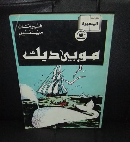 Moby-Dick or The Whale by Herman Melville Arabic Comics Lebanon 1993
