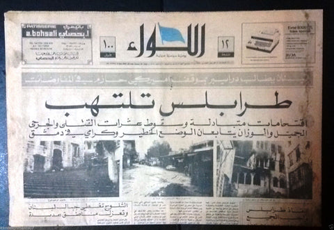 Al Anwar {Tripoli City War} Arabic Lebanese Newspaper 1983