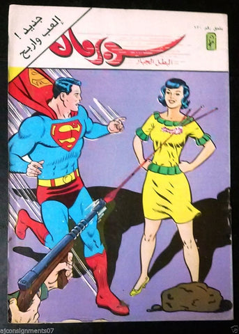 Superman Lebanese Arabic Original Mulhak Comics 1992 No.120 سوبرمان كومكس