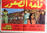 Jail Yatra ( Ashok Kumar) Hindi Arabic Lebanese Org. Movie Poster 80s