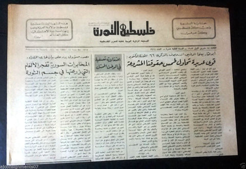 Lebanese Palestinian فلسطين الثورة Political Arabic Oct. 18  Newspaper 1983