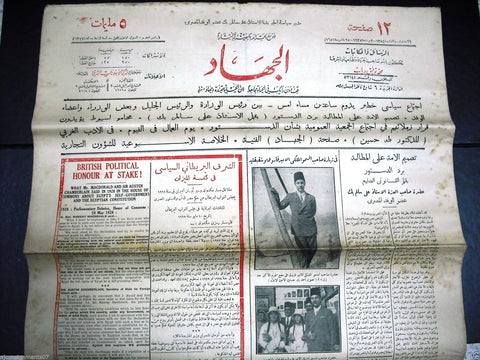 """AL Guihad"" جريدة الجهاد Arabic {King Farouk} Egyptian June. 2 Newspaper 1935"