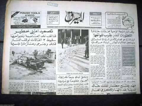 Al Bayrak جريدة البيرق {Beirut Bombing Civil War} Arabic Lebanese Newspaper 1983