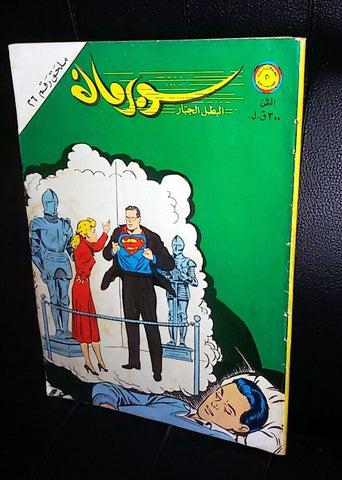 Superman Lebanese Mulhak Arabic Original Comics 1982 No.26 سوبرمان كومكس ملحق