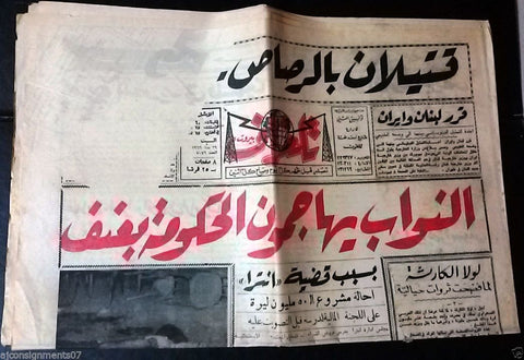 Telegraph جريدة تلغراف Arabic Lebanese Lebanon Newspaper 1966