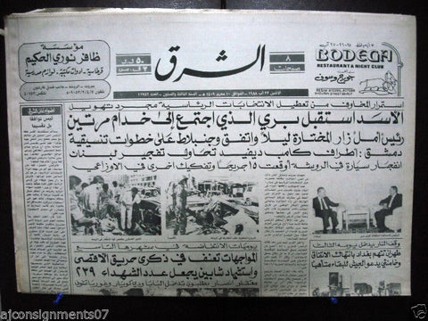 Al Sharek {Rouche Area, Beirut Car Bomb} Arabic Lebanese Newspaper 1988