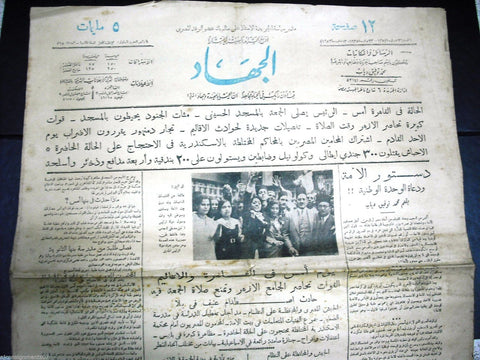 """AL Guihad"" جريدة الجهاد Arabic Vintage Egyptian Nov. 23 Newspaper 1935"