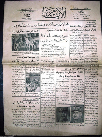 AL Ayam جريدة الأيام Arabic Vintage Syrian Newspaper 1936 July 20