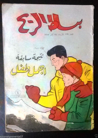Bissat l Rih بساط الريح Arabic Comics Color Lebanese Original #169 Magazine 1965