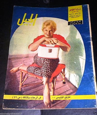 Al Guil الجيل Sabah Dress Arabic Egyptian Magazine 1959
