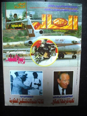 Al Aalam Arabic Political Egyptian Arab Magazine 1986
