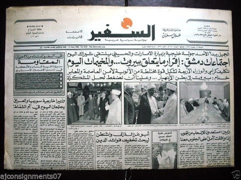 As Safir جريدة السفير Vintage Lebanese Arabic Newspaper Jan. 13, 1986