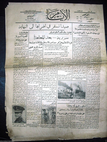 AL Ayam جريدة الأيام Arabic Vintage Syrian Newspaper 1936 July 19