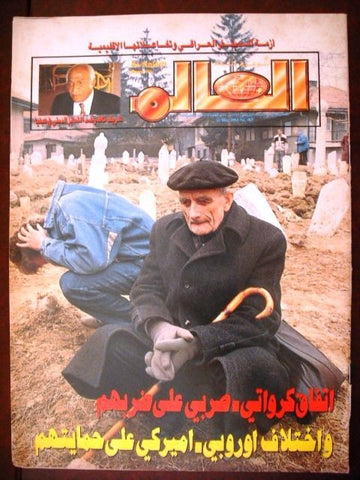 Al Aalam Arabic Political Egyptian Magazine Arabiya 1993